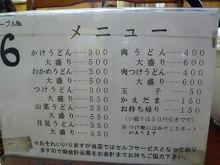 2010.10.11 山もとうどん&HD 012.jpg