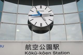2012.12.15 所沢航空発祥記念館 001.jpg