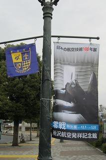 2012.12.15 所沢航空発祥記念館 002.jpg