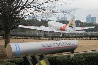 2012.12.15 所沢航空発祥記念館 009.jpg