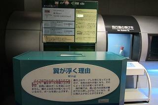 2012.12.15 所沢航空発祥記念館 100.jpg