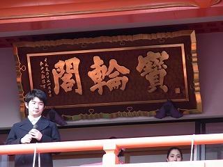 21013.2.3 高幡不動尊 節分会 030.jpg