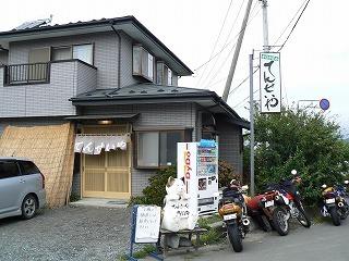 2007.9.19平日ランチーツーリング吉田うどん 041.jpg